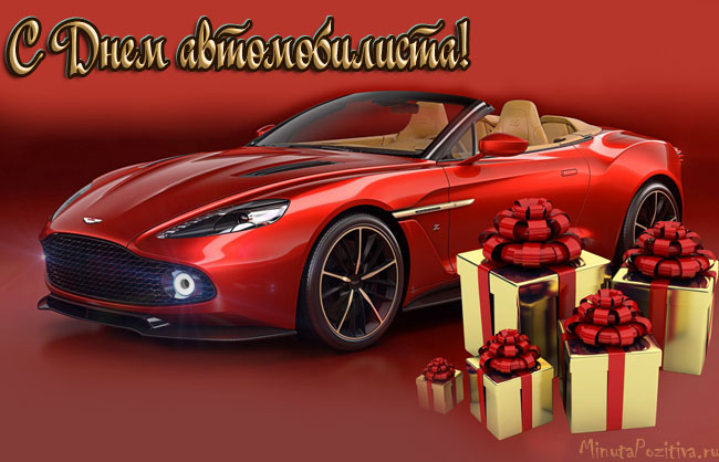 Поздравления с Днем автомобилиста в прозе