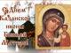 День Казанской иконы Божьей Матери - красивые поздравления и картинки