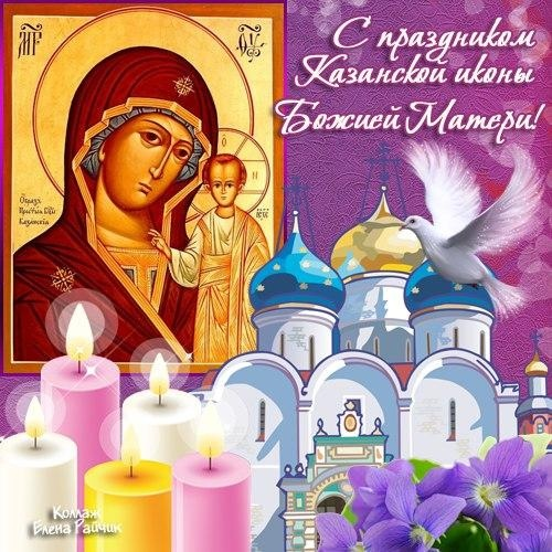 Картинка с Днем Казанской иконы Божией Матери бесплатно