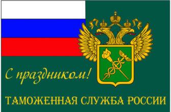 ПОздравления с Днем таможенника России в стихах