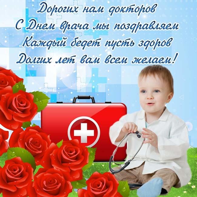 Международный День врача картинки бесплатно