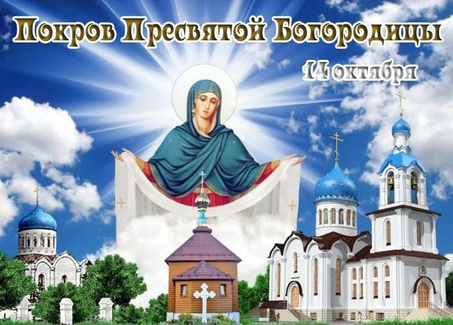 Скачать Картинки-поздравления с Покровом Пресвятой Богородицы