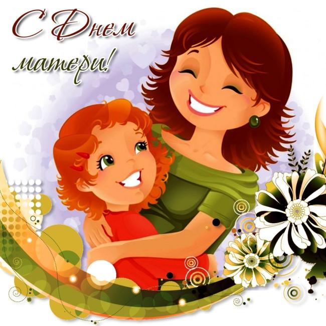 Картинка с поздравлением на День матери