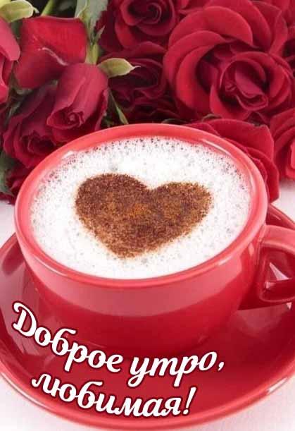 Доброе утро любимая пожелания в картинках