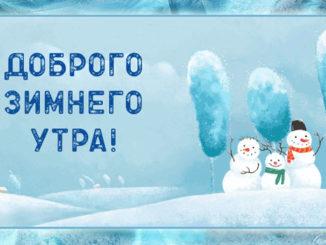 Доброе утро - картинки зимние красивые с пожеланием