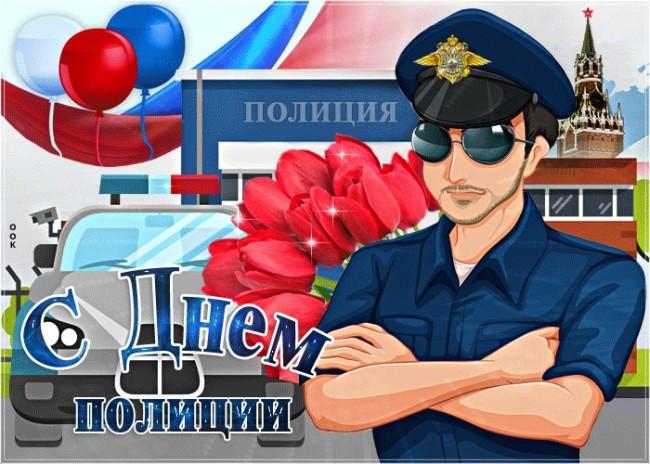 Картинки с Днем полиции прикольные скачать бесплатно
