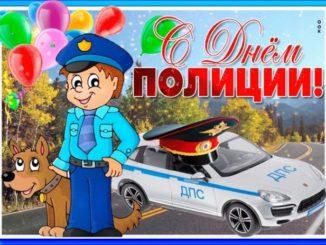 Прикольные поздравления с Днем полиции в картинках скачать