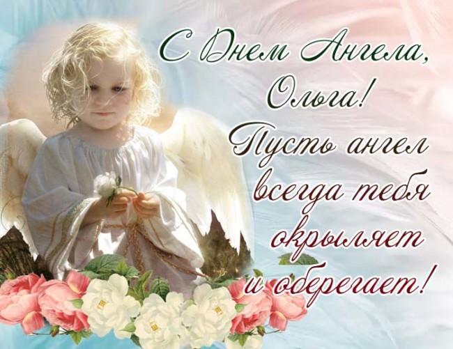 Картинки с Днем ангела Ольга красивые