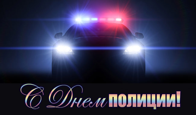 Поздравления с Днем полиции прикольные
