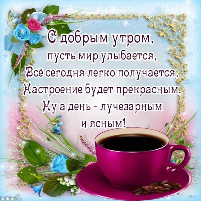 Доброе утро картинка с пожеланием хорошего дня и настроения