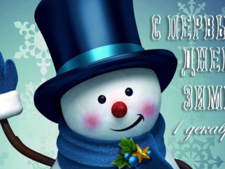 Картинки с первым днем зимы скачать бесплатно