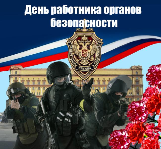 Бесплатные открытки ко Дню ФСБ
