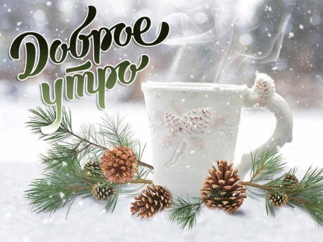 Красивые зимние картинки с добрым утром скачать