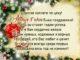 ПОздравление коллег с Новым годом в стихах