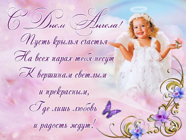 Картинки с Днем Ангела скачать бесплатно