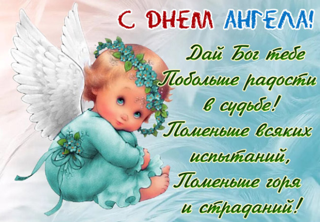 Красивая картинки с Днем ангела в стихах и картинках