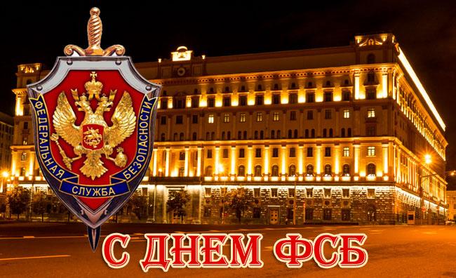 С Днем ФСБ - лучшие поздравления в стихах и в прозе