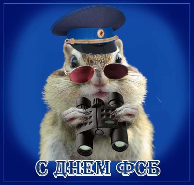 Открытки с Днем ФСБ прикольные