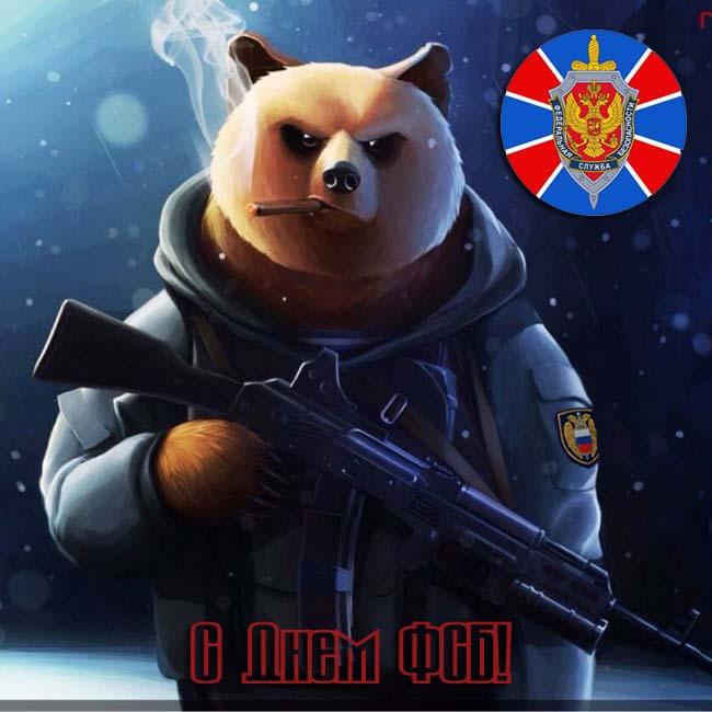 С Днем ФСБ картинки прикольные скачать