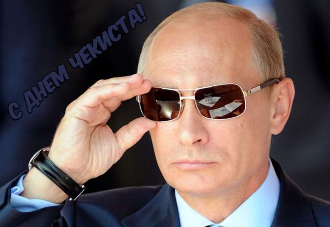 Картинки с Днем чекиста с Путиным
