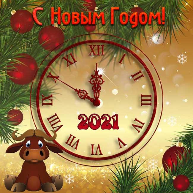 С новым годом 2021 прикольные поздравления в открытках