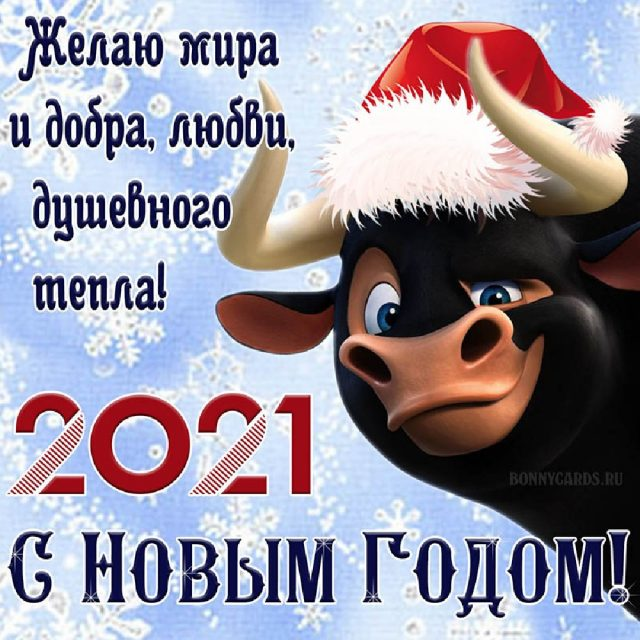 Картинки с НОвым годом Быка скачать бесплатно