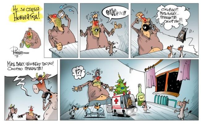 Смешные картинки про Старый Новый год