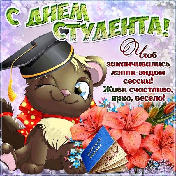 Картинки с поздравлениями на День студента