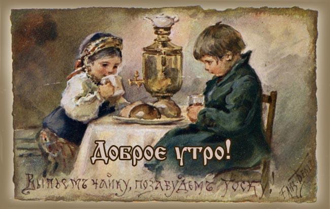 Доброе утро старинные открытки