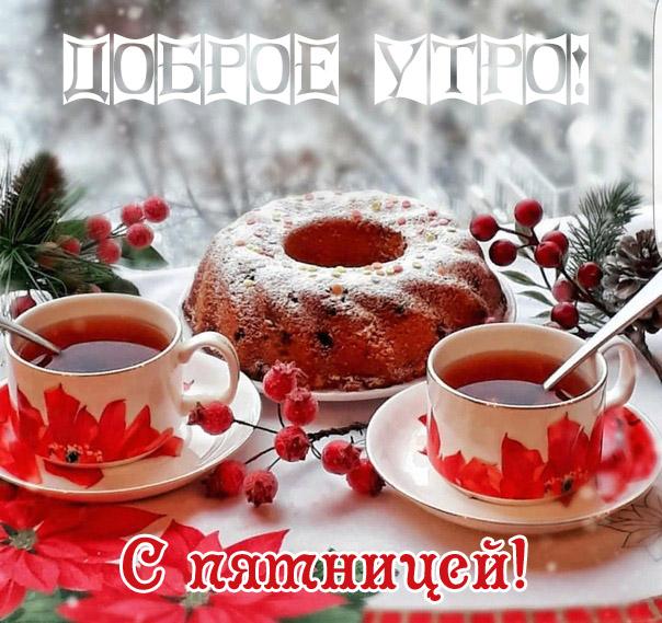 Доброе зимнее утро пятницы скачать картинку
