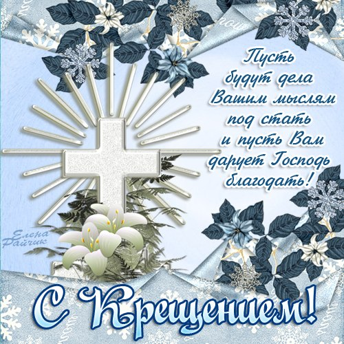 Крещение Господне - скачать картинки бесплатно