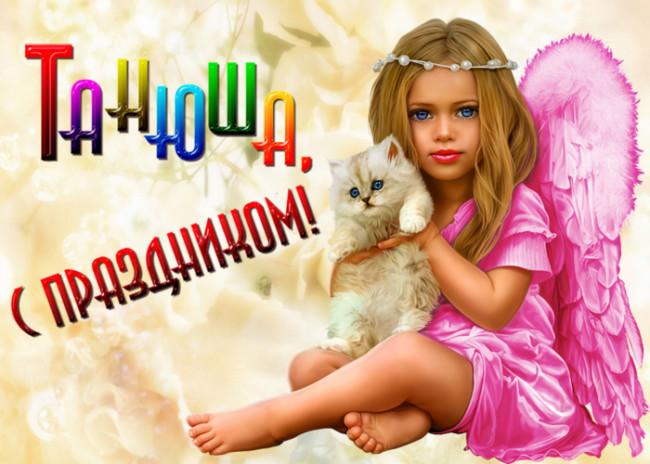 Татьянин День - картинки красивые бесплатно