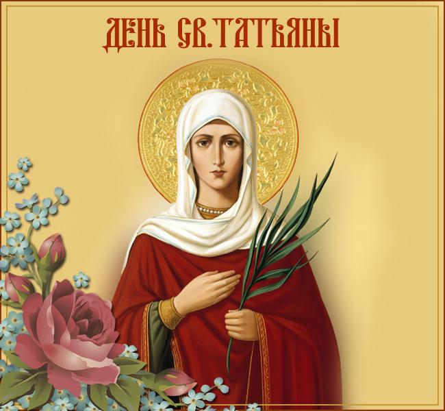 С Днем святой Татьяны картинки бесплатно