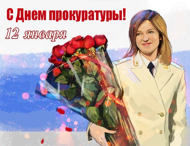 12 января День прокуратуры картинки