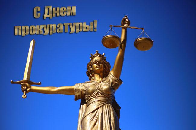 Красивые картинки и открытки с Днем работника прокуратуры