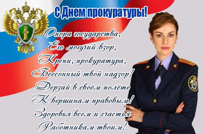 День работника прокуратуры картинки скачать