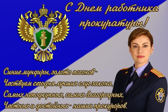 Красивая картинки на День работника прокуратуры