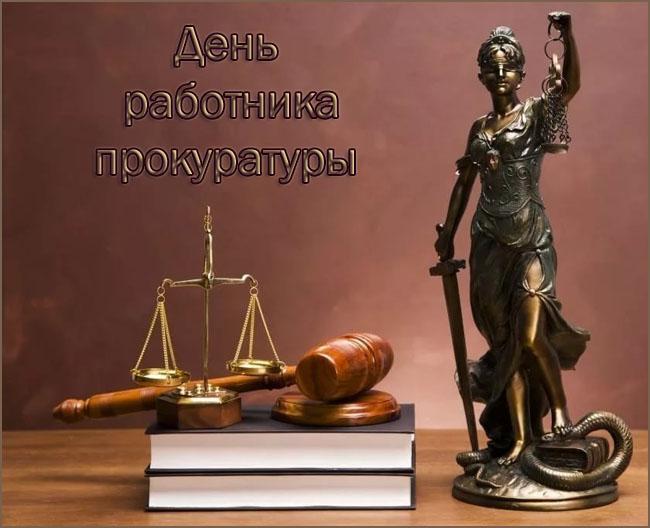 Красивые открытки на День прокуратуры