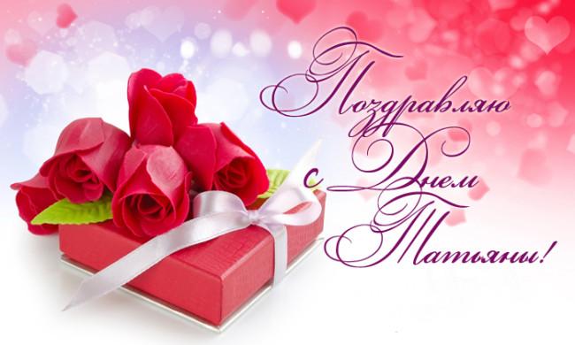 Открытки с поздравлением на Татьянин День