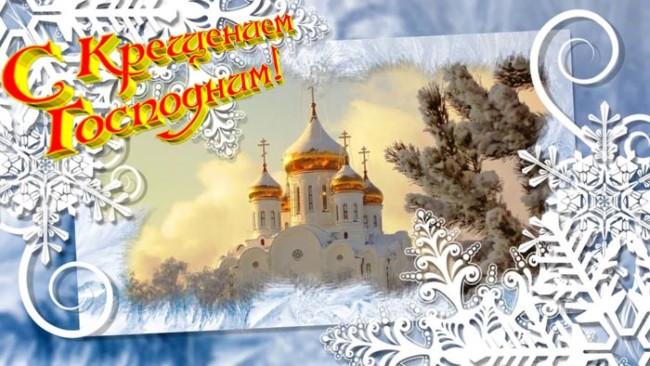 Красивые поздравления с праздником Крещения Господне в стихах и в прозе бесплатно