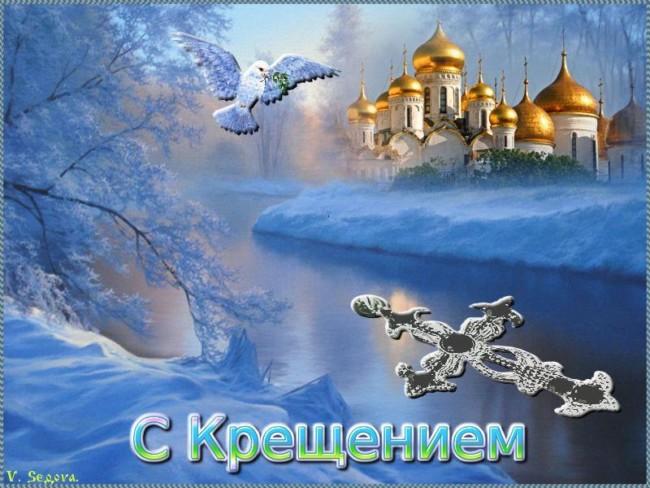 Красивые открытки с Крещением Господнем бесплатно