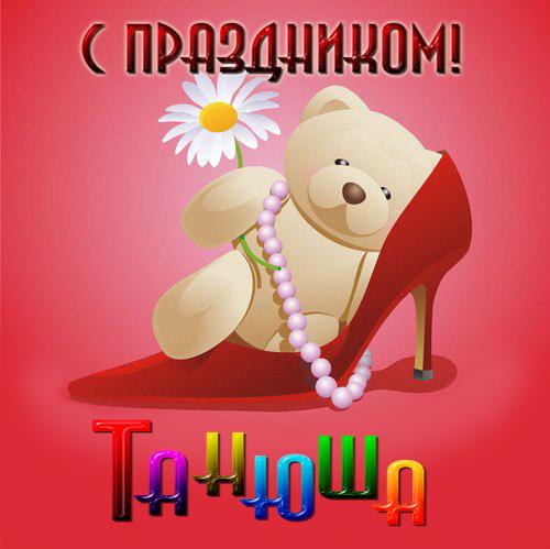 С Днем Татьяны картинка с поздравлением