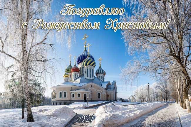 Православные поздравления с рождеством Христовым в прозе (своими словами)