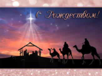 Красивые поздравления с Рождеством Христовым в прозе (своими словами)