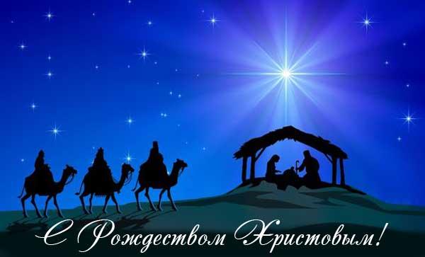 С Рождеством Христовым - красивые поздравления в прозе 2021