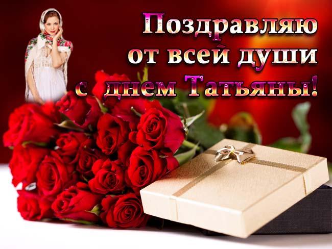 Поздравления с Татьяниным Днем в прозе