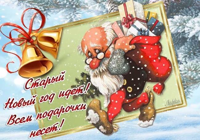 Прикольные  картинки с юмором на Старый Новый год