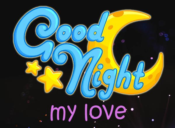Картинки с пожеланиями Спокойной ночи любимой девушке скачать