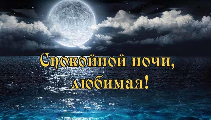 Спокойной ночи любимой девушке - карсивые пожелания своими словами