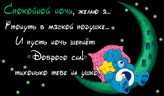 Спокойной ночи и сладких снов пожелания любимой